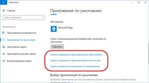 Назначение программ по умолчанию в ОС Windows 10
