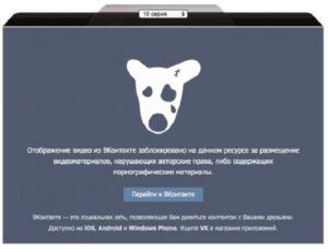 Просмотр заблокированных видеороликов ВКонтакте