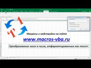 Преобразование числа в текст и обратно в Microsoft Excel
