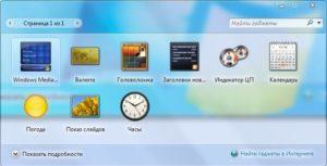 Работа с гаджетом погоды в Windows 7