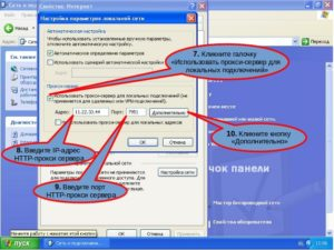 Отключение прокси-сервера в Windows 7