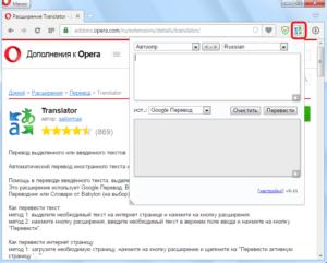 Лучшие расширения-переводчики в браузере Opera