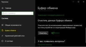 Просмотр буфера обмена в Windows 10