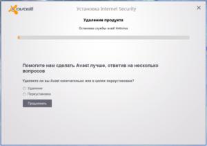 Руководство по удалению антивируса Avast в Windows 10