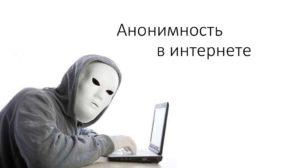 Анонимность в интернете. Как не бояться за свои данные?
