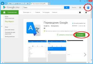 Вход в Google Play Маркет через компьютер