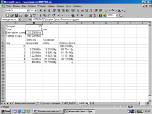 10 популярных финансовых функций в Microsoft Excel