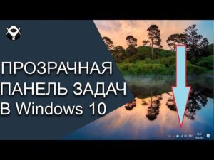 Как сделать прозрачной панель задач в Windows 10