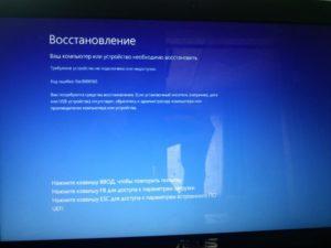 Решаем проблему с неработающей камерой на ноутбуке с Windows 10