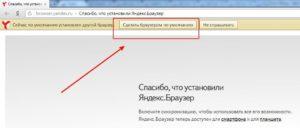 Как сделать Яндекс браузером по умолчанию?