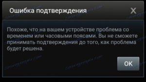 Проблема с определением времени в Steam. Как решить