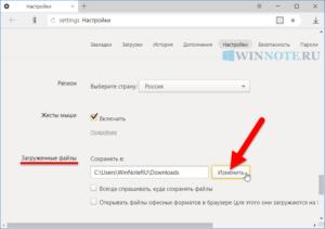 Изменение папки загрузки в Яндекс.Браузере
