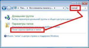 Изменение расширения файла в Windows 7