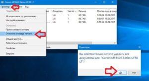 Очистка очереди печати в Windows 10