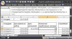 Определение количества дней в месяце в Microsoft Excel