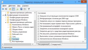 Групповые политики в Windows 7