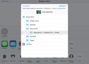 Как сохранить документ на iPhone