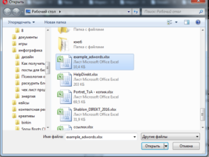 Открытие файла XLSX