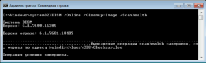 Восстановление поврежденных компонентов в Windows 7 при помощи DISM