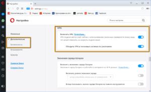 Подключение защищенной технологии VPN в Opera