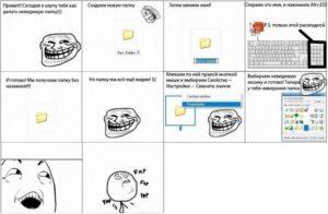 Создаем невидимую папку на компьютере
