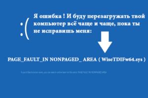 Устранение ошибки «PAGE_FAULT_IN_NONPAGED_AREA» в Windows 7