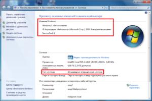 Узнаем версию Windows 7