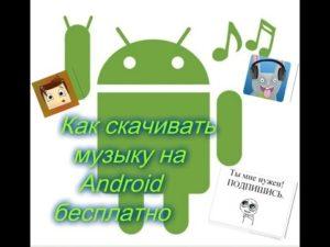 Скачиваем музыку на Android