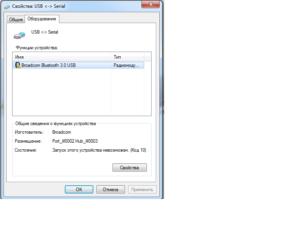 Решение ошибки флешки «Запуск этого устройства невозможен (Код 10)»