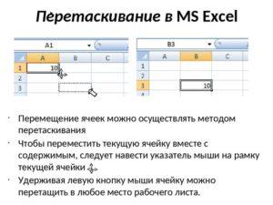 Перемещение столбцов в Microsoft Excel