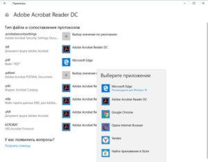 Устранение ошибки «Стандартное приложение сброшено» в Windows 10