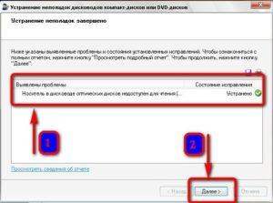 Решение проблем со считыванием дисков на ноутбуке