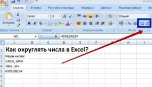 Программа Microsoft Excel: округление чисел