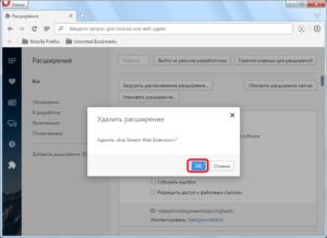 Расширения в браузере Opera: процесс удаления