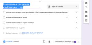 Создание тестов в Google Форме