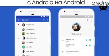 Перенос фото с Android на Android