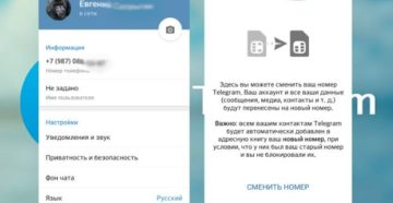 Как создать группу в Telegram для Android, iOS и Windows
