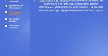 Установка операционной системы Windows 8