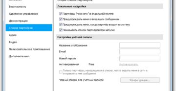 Настройки программы TeamViewer