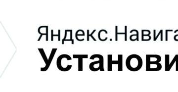 Установка Яндекс Навигатор