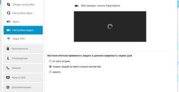 Проблемы Skype: не работает камера