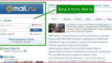 Как войти в свою почту на Mail.Ru