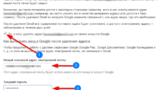 Удаляем почту Gmail
