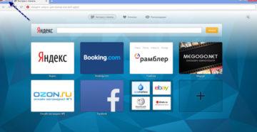 Установка Экспресс-панели в браузере Opera