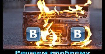 Решение проблем с воспроизведением видео ВКонтакте