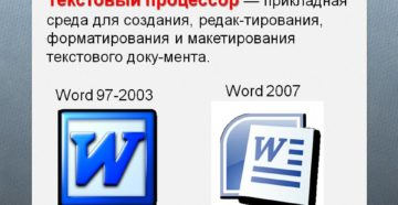 Что такое текстовый процессор