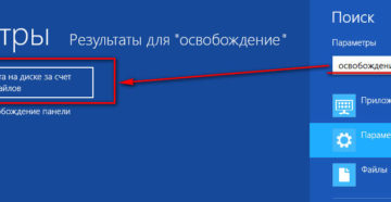 Удаление Windows 8