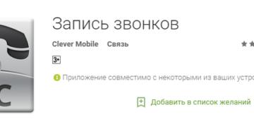Запись звонков на Андроид