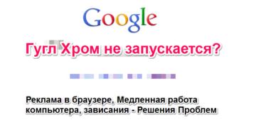 Что делать, если не запускается браузер Google Chrome