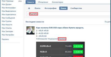 Как поставить хэштег ВКонтакте